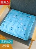 冰墊 2個 涼墊冰墊坐墊夏天透氣冰晶冰涼凝膠水墊學生宿舍制冷降溫神器 美家欣