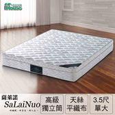 【Minerva】薩萊諾 備長炭舒柔獨立筒床墊-單大3.5x6.2尺
