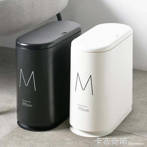 垃圾桶家用客厅创意夹缝分类大号有盖卫生间窄缝马桶厕所纸篓带盖 卡布奇諾