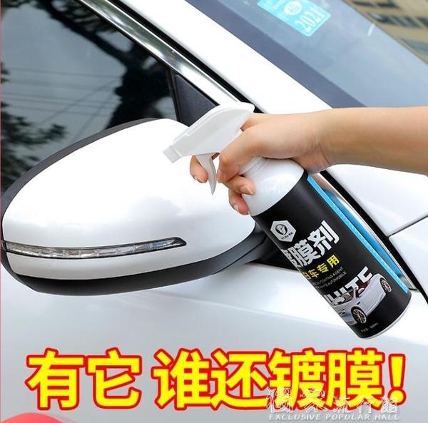 鍍膜劑汽車鍍膜劑白色車納米噴霧水晶液體鍍晶蠟車漆渡膜用品黑科技 快速出貨