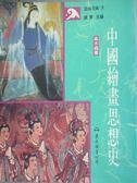 【書寶二手書T1/藝術_QFN】中國繪畫思想史_高木森