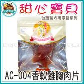 *~寵物FUN城市~*《甜心寶貝狗零食系列》AC-004 香軟雞胸肉片 150g (寵物零食,犬用點心)