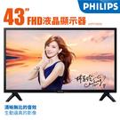 【台北視聽娛樂影音】PHILIPS 飛利浦 43吋 Full HD液晶顯示器+視訊盒 43PFH4052