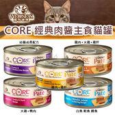 PetLand寵物樂園《Wellness寵物健康》CORE 經典肉醬主食貓罐 85g主食罐