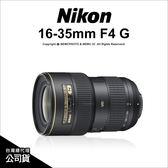 Nikon AF-S NIKKOR 16-35mm F4 G ED VR 奈米鏡片  國祥公司貨 小三元 ★24期免運費★薪創數位