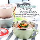 草本風 304不鏽鋼泡麵碗 多功能 隔熱 保鮮《生活美學》