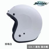 M2R CX-1 素色 珍珠白 復古帽|23番 半罩 安全帽 3/4罩 內襯全可拆 加購鏡片