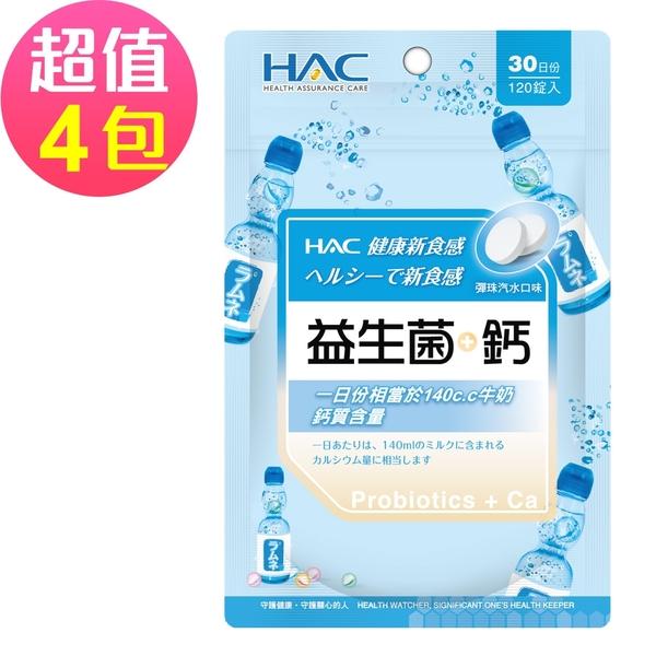 【永信HAC】益生菌+鈣口含錠-彈珠汽水口味(120錠x4包,共480錠)