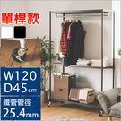鐵架 鍍鉻層架 層架 衣櫥【J0128】《IRON鐵力士沖孔單桿衣櫥》120X45X180附輪 MIT台灣製  完美主義