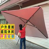 大號折疊庭院戶外遮陽太陽傘長方形大雨傘擺攤傘防雨防曬四方3米igo『韓女王』