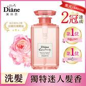 Diane黛絲恩 工藝香水 深層修護玫瑰洗髮露 500ml 2入組