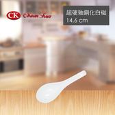 【CK】Spoon 湯匙 (24入)