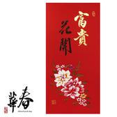純手寫春聯 彩長 富貴花開 型號K05-2019