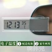 汽車鐘 吸盤式超薄 迷你汽車時鐘 車用電子表 車載數字時間表鐘 鐘表裝飾 韓菲兒