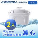 EVERPOLL 愛惠浦 淨 water UV 滅菌 生飲壺 濾水壺 UV-805 濾心 2入 U-01