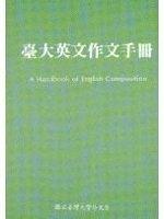 二手書博民逛書店 《台大英文作文手冊》 R2Y ISBN:9579665338│國立台灣大學外文系