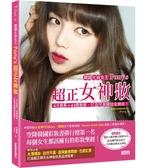(二手書)韓國化妝女王Pony's超正女神妝:4大色系+43款妝容,打造完美韓妞全臉妝..