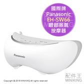 日本代購 空運 Panasonic 國際牌 EH-SW66 眼部蒸氣按摩器 蒸氣眼罩 舒壓 保濕 國際電壓