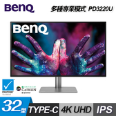 【BenQ 明基】32吋 4K UHD 專業設計繪圖螢幕 (PD3220U) 【贈飲料杯套】
