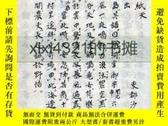 二手書博民逛書店江島大草紙2卷罕見<版本寫し>Y452361 因靜