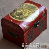 婚慶盒 復古漆器首飾盒中式仿古歐式梳妝盒新娘飾品平遙化妝結婚【美物居家館】