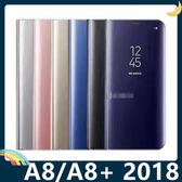 三星 Galaxy A8/A8+ 2018版 電鍍半透保護套 鏡面側翻皮套 免翻蓋接聽 原裝同款 支架 手機套 手機殼