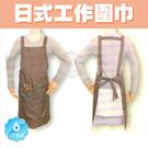 【台灣製造】日系肩帶式美髮設計師防潑水工作服(綁帶)-一件(6色) [26029]