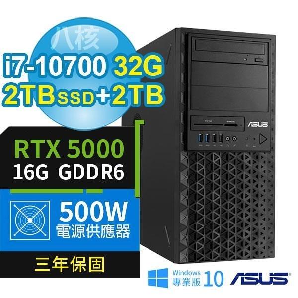 【南紡購物中心】ASUS華碩W480商用工作站 i7-10700/32G/2TB M.2 SSD+2TB/RTX5000 16G/Win10專業版/3Y