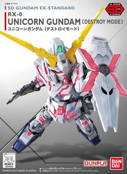 鋼彈模型 BB戰士 SD GUNDAM EX-STANDARD 005 獨角獸鋼彈 unicorn UC TOYeGO 玩具e哥