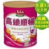 299免運3件組【馬玉山】營養全穀堅果奶-高纖順暢配方850g~數量有限售完為止