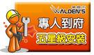 台北地區 五星級安裝服務專區~~請將客服人員告知的金額,直接下標反映在數量上即可!!