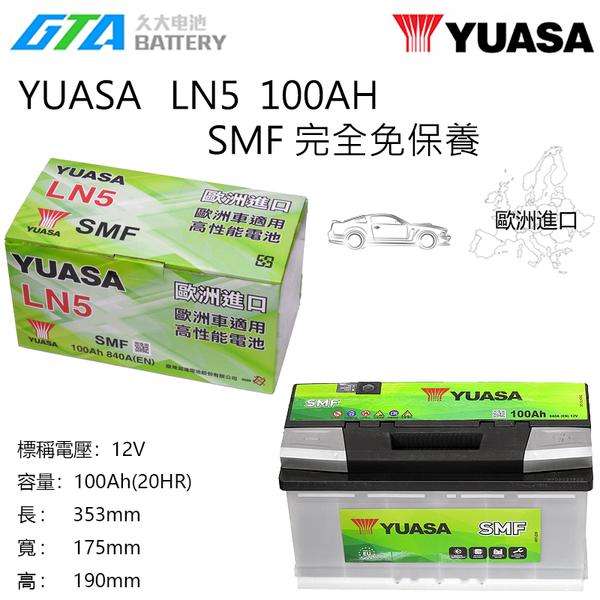 【久大電池】 YUASA 湯淺 LN5 100AH SMF 完全免保養 汽車電瓶 歐洲進口