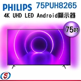 【新莊信源】75吋 【PHILIPS飛利浦4K UHD LED Android 顯示器】75PUH8265/96 無視訊盒