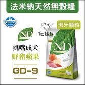 Farmina法米納GD-9[野豬蘋果無穀全犬糧,潔牙顆粒,2.5kg]