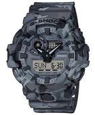 【人文行旅】G-SHOCK | GA-700CM-8ADR 潮流迷彩多功能錶