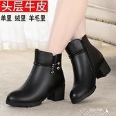 時尚短靴 秋冬季短靴真皮加絨加厚羊毛女靴子中跟粗跟大碼中年媽媽棉皮鞋女 新年禮物
