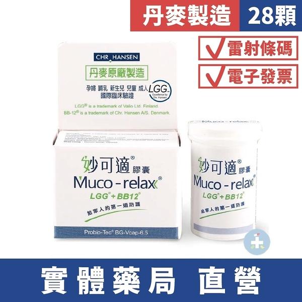 [實體藥局公司貨] 妙可適膠囊 28 粒/盒 Muco-relax LGG+BB12 妙可適 益生菌 禾坊藥局
