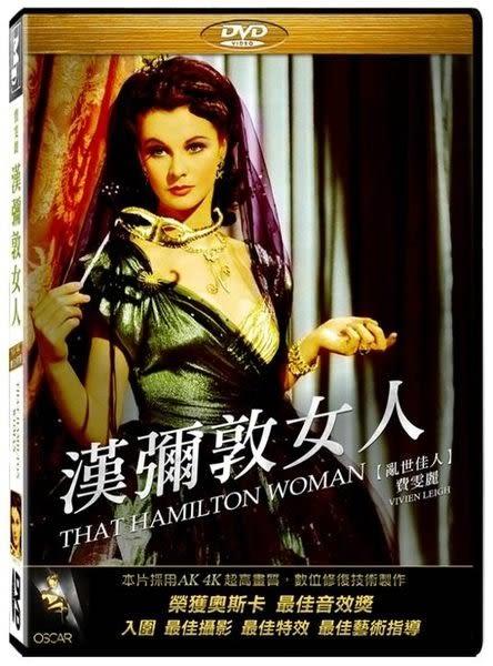 漢彌敦女人 DVD    (購潮8)