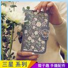 清新碎花皮套 三星 Note20 Ultra Note10 Note10+ 手機殼 掛鍊繡花 插卡錢包 磁吸翻蓋 影片支架 防摔殼