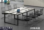 會議桌大小型長桌簡約現代長方形培訓桌洽談桌椅組合開會辦公家具qm    JSY時尚屋