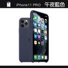 Apple iPhone 11 Pro Max 原廠矽膠護套 iPhone 11 Pro Max 原廠保護殼【午夜藍色】 美國水貨 原廠盒裝