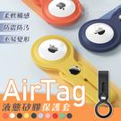 AirTag 長款 液態矽膠 保護套 抗汚耐髒 柔軟親膚 蘋果追蹤器 防丟器 吊飾 矽膠套 掛環 防撞防摔