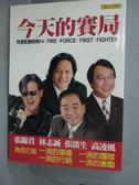 【書寶二手書T2/財經企管_JFU】今天的賽局_張錦貴.林志誠等_林作者親簽