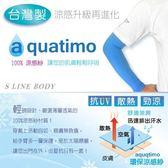 Aquatimo 高科技 無縫氣網 冰涼袖套 MIT (藍色款)