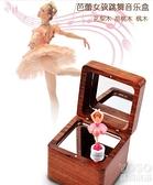 八音盒 刻字木質旋轉芭蕾跳舞小女孩音樂盒八音盒天空之城兒童生日禮物品 快速出貨YJT