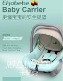 嬰兒提籃式兒童安全座椅汽車用新生兒睡籃寶寶便攜式車載搖籃  米蘭shoe