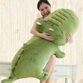 1.2米超大號卡通鱷魚公仔大型毛絨玩具大號睡覺抱枕生日禮品 sxx1708 【大尺碼女王】