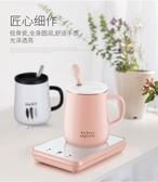 暖暖杯55度水杯熱牛奶器家用恒溫杯加熱杯墊創意生日禮物 夢想生活家