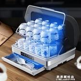 消毒機 茶杯消毒櫃家用小型台式消毒碗筷櫃餐具烘干桌面紫外線消毒機 果果輕時尚NMS
