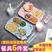 分格兒童餐盤小麥秸稈碗杯套裝家用吃飯盤卡通寶寶防摔餐具【淘嘟嘟】